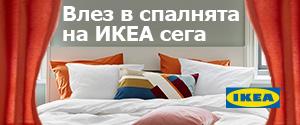 ikea-promo