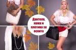 Дантела, кожа и плетива – модни вдъхновения за есента