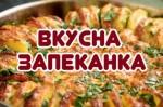 Картофи, тиквички и пиле в едно блюдо