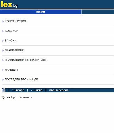 screenshot Lex mobilna 397x465