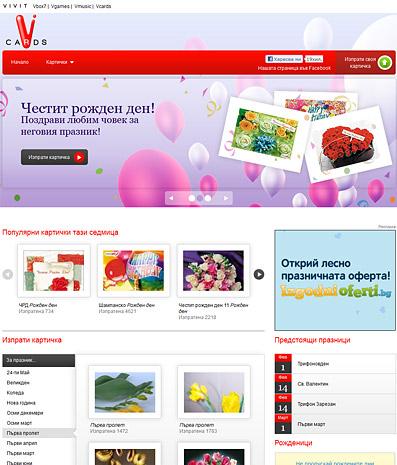 болгарские поздравительные открытки на новый год и рождество