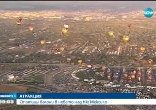 Стотици балони полетяха в небето над Ню Мексико
