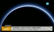 Синьо небе откри НАСА на Плутон