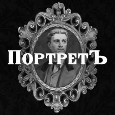ПортретЪ