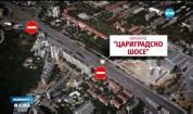 """Спират движението през нощта в част от """"Цариградско шосе"""""""