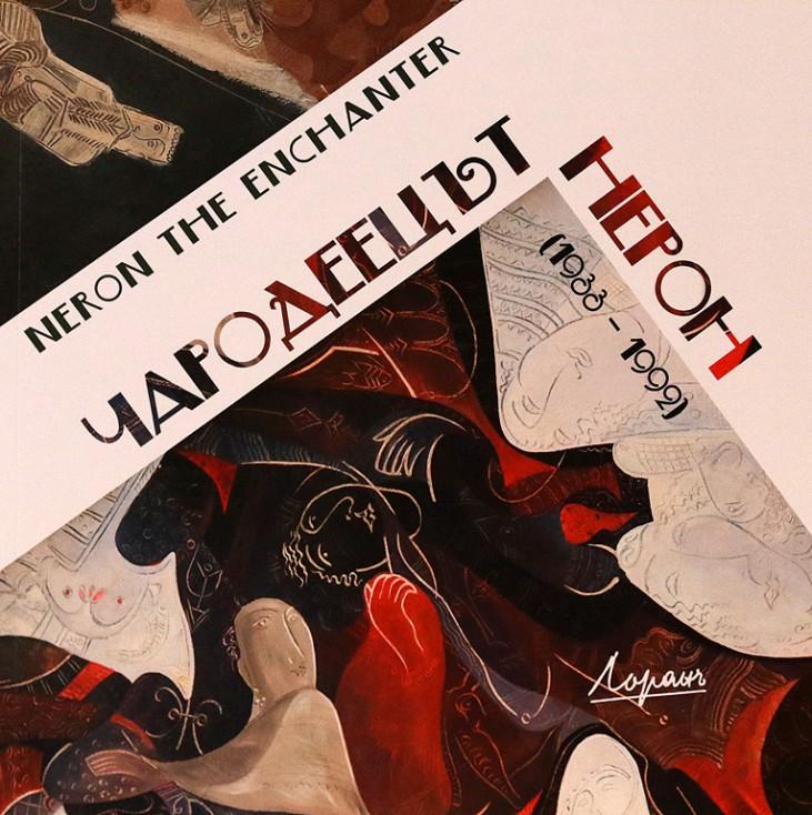 """- Галерия """"Лоранъ"""" открива изложба на един от най-енигматичните български художници, Димитър Казаков – Нерон."""