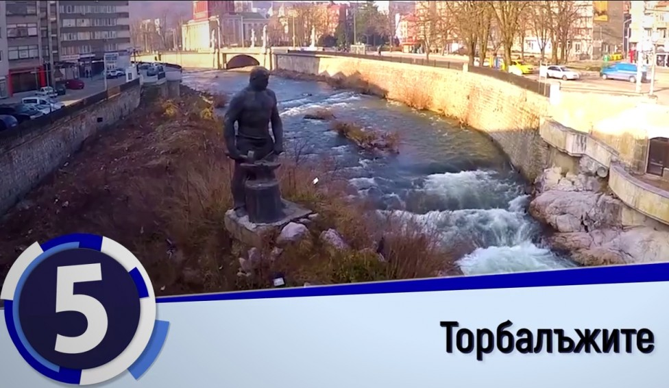 - 5. Торбалъжите Село Торбалъжи се намира до Габрово. То е било кръстено на прякора на първия заселник и основател на селището – козарят Дончо...