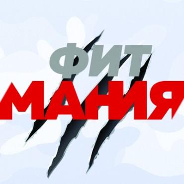 Фит Мания
