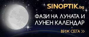 Фаза на луната и лунен календар