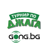 Турнир по джага на Gong.bg