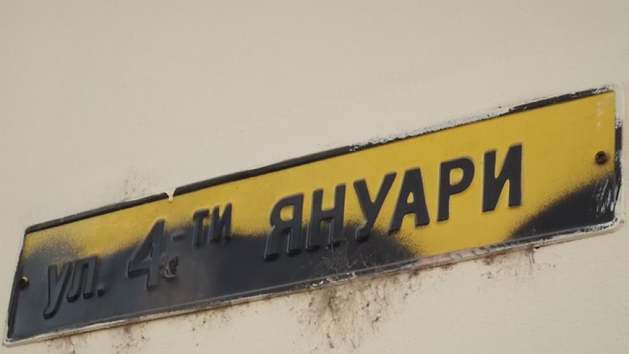 Разследват бомба в кантората на частен съдебен изпълнител в Пловдив