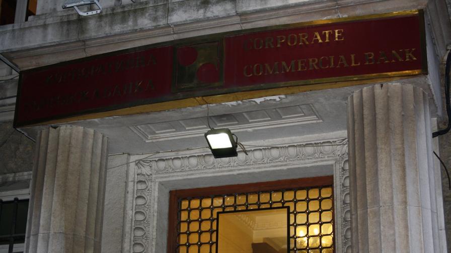 КТБ успокоява клиентите си за спестяванията им