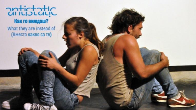 Антистатик фестивал култура танц съвременно изкуство пърформанс хореография