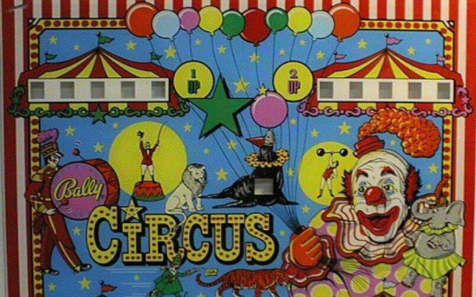 Да влизаме в цирк