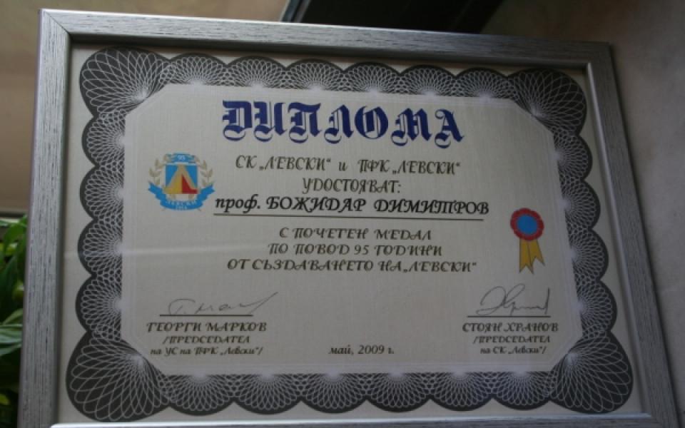 Божидар Димитров с почетен медал от Левски