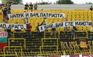 София разби Пловдив 10:0
