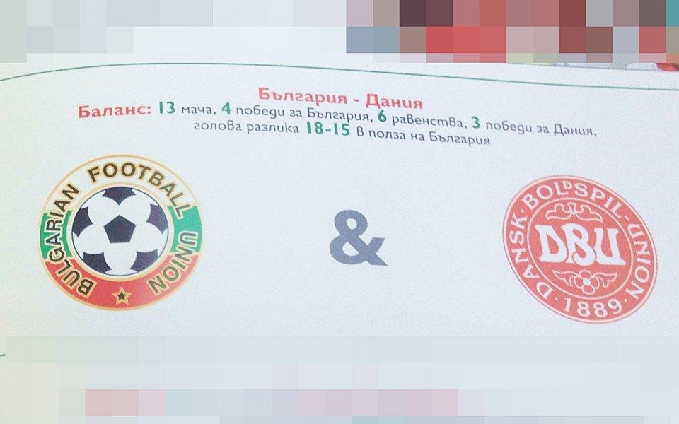 """Кой спечели днес от играта на Гонг и БФС """"Да напълним стадиона за мача с Дания"""""""
