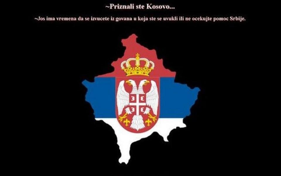 Заради Косово, сръбски хакер прецака сайта на Черногорската баскет федерация