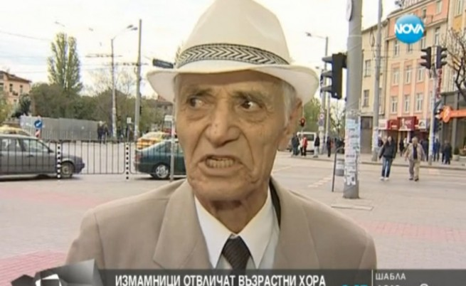 Измамници отвлекли пенсионер, за да подпише договор за скъп телефон