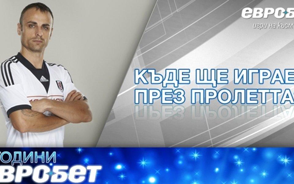 Къде ще играе Бербатов след зимния трансферен прозорец?
