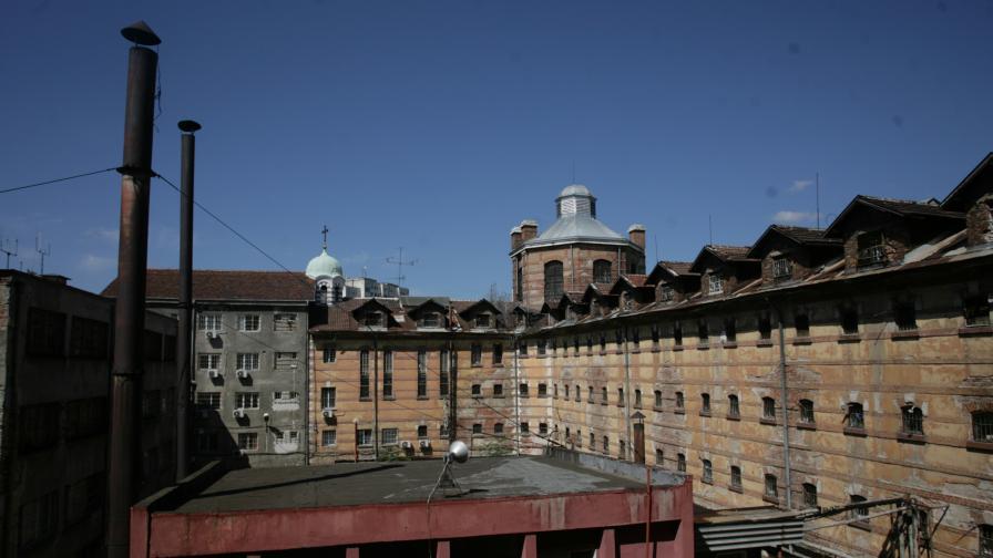 Софийският централен затвор