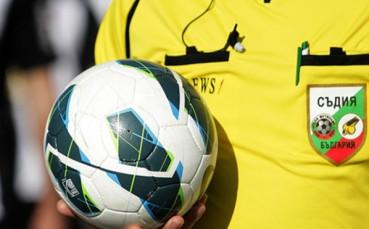Съдийски назначения за 11-ия кръг на Втора лига
