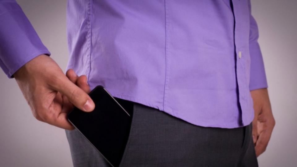 Мъжете не бива да носят телефон в джоба