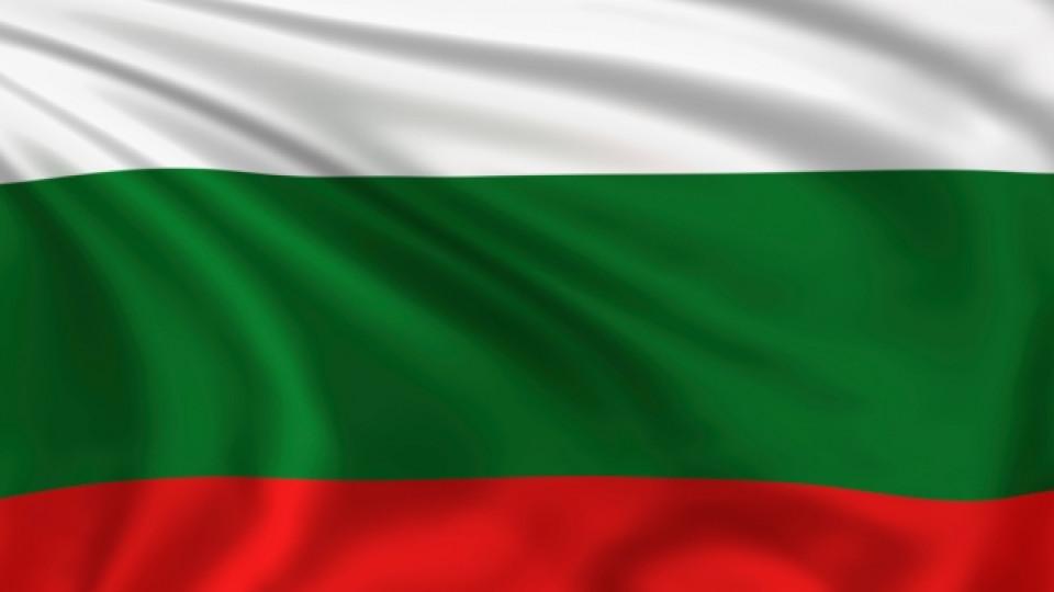 Да чуеш българския химн