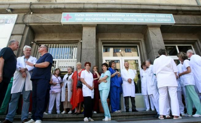 Лекари излязоха на предупредителен протест