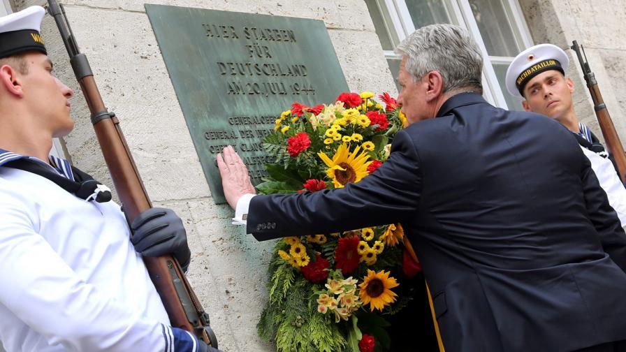 Германия почете паметта на офицерите, опитали се да убият Хитлер