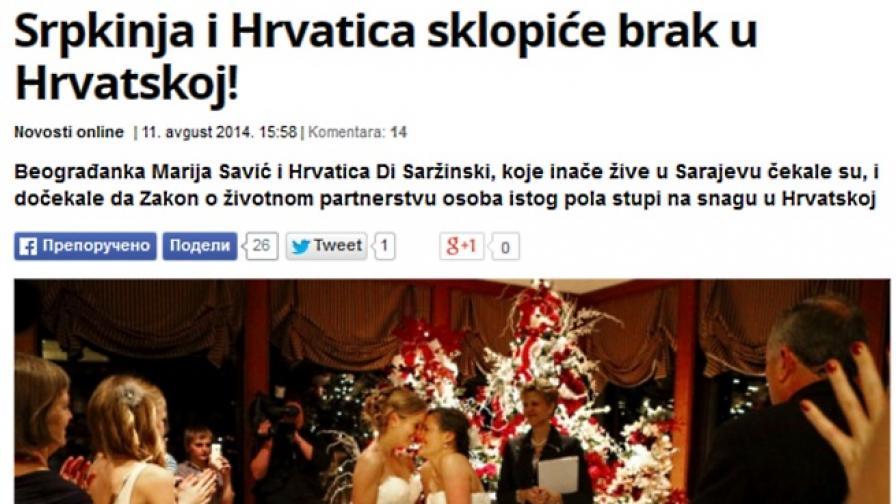 Сръбкиня и хърватка ще се оженят в Хърватия