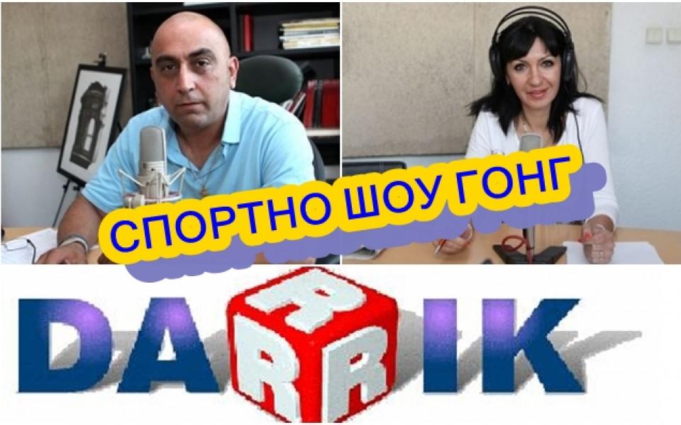 Спортно шоу Гонг по Дарик радио от 7 май 2015