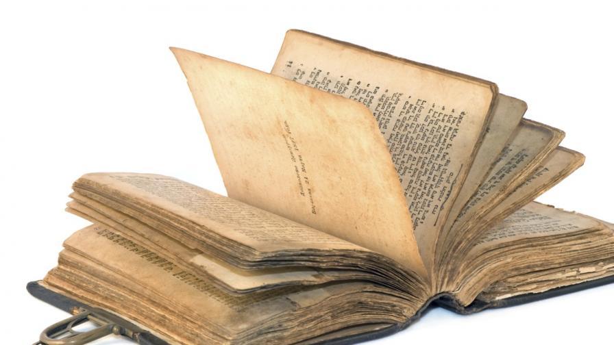 Уникалните ръкописи от израелската библиотека