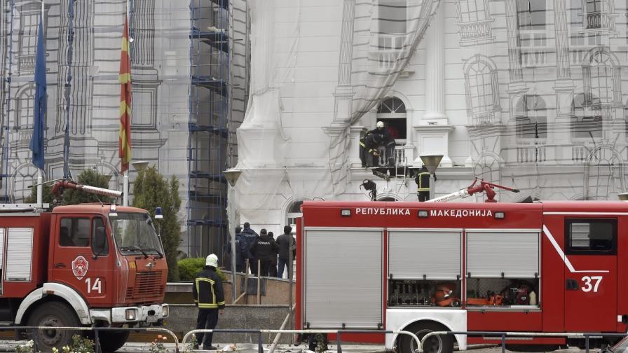 Пожар горя в сградата на македонското правителство