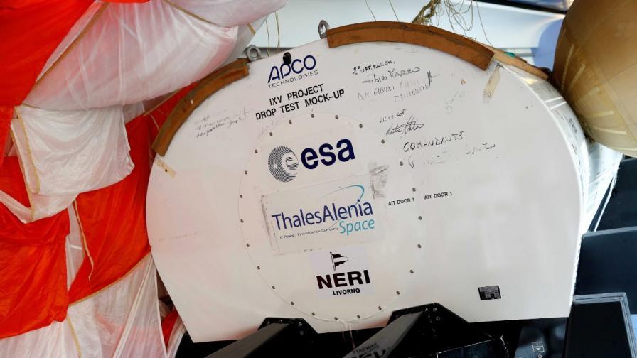ЕКА с изпитателен полет на прототип на космически кораб