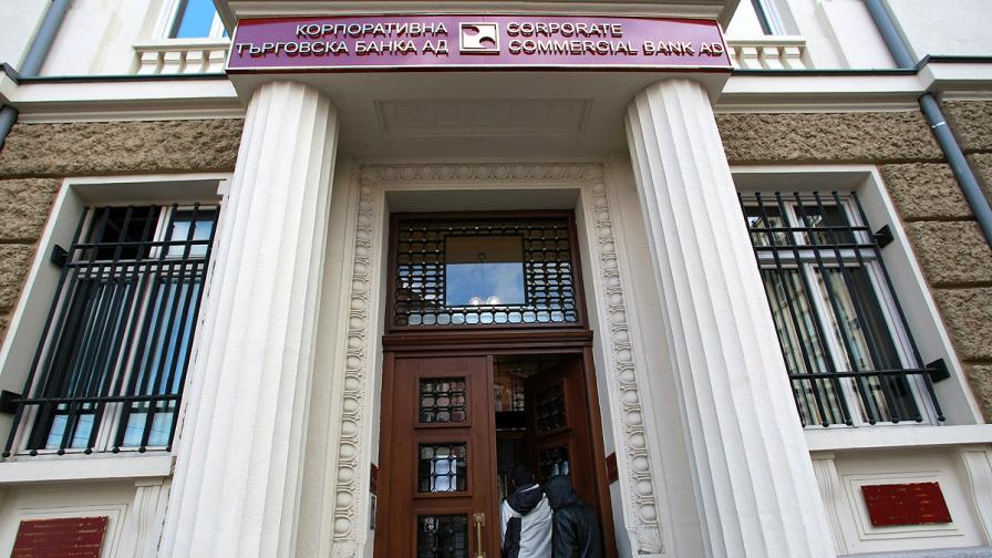Британска фирма ще търси парите на КТБ
