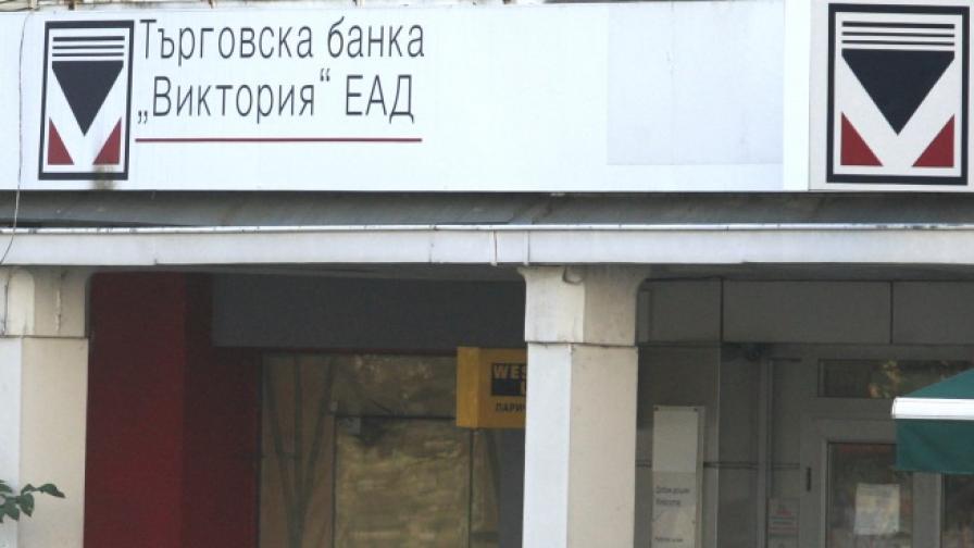 """Клиентите на банка """"Виктория"""" вече разполагат с парите си"""