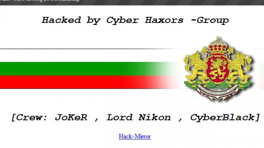 Хакери разбиха сайта на ДКЕВР, имало е и други атаки