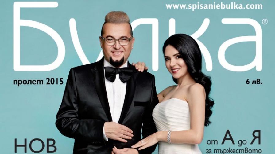 Ели Гигова и Евгени Минчев станаха младоженци