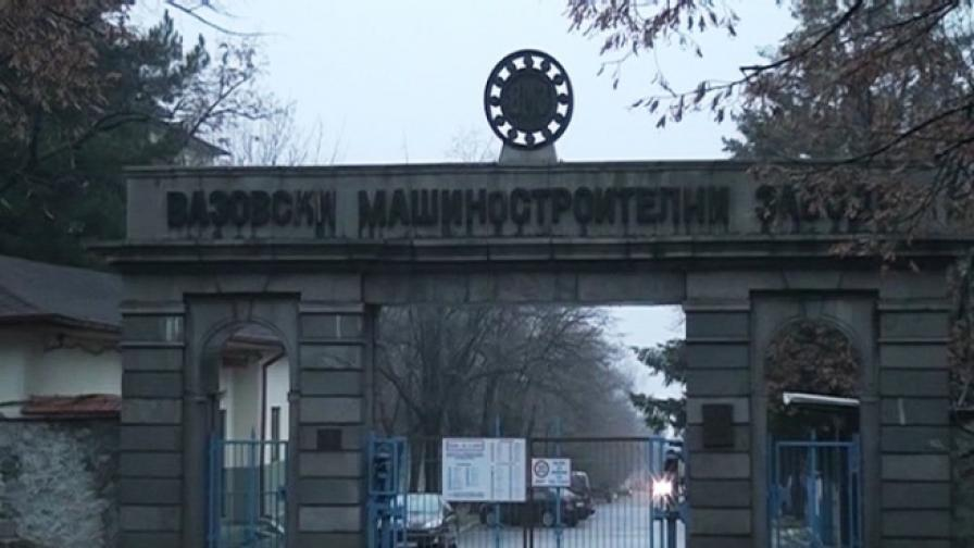 Възстановяват работата във ВМЗ-Сопот