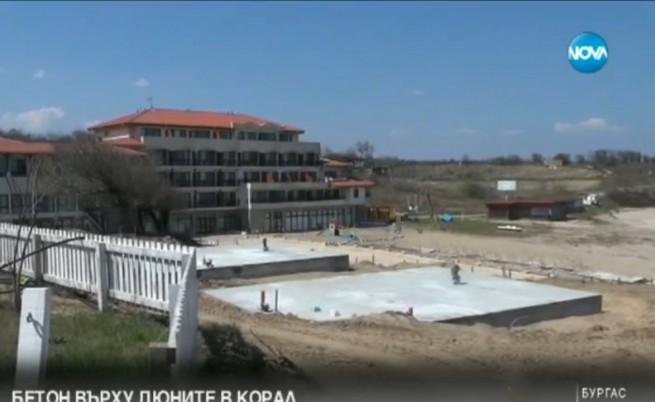 Сигнали до МРРБ и Прокуратурата за бетона на плажа Корал