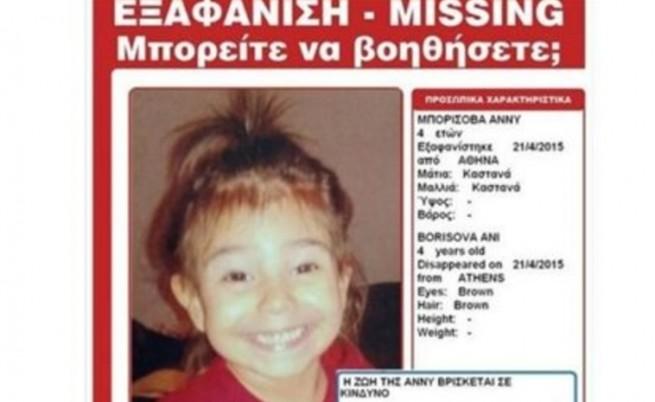 Изчезналото в Гърция българче било убито