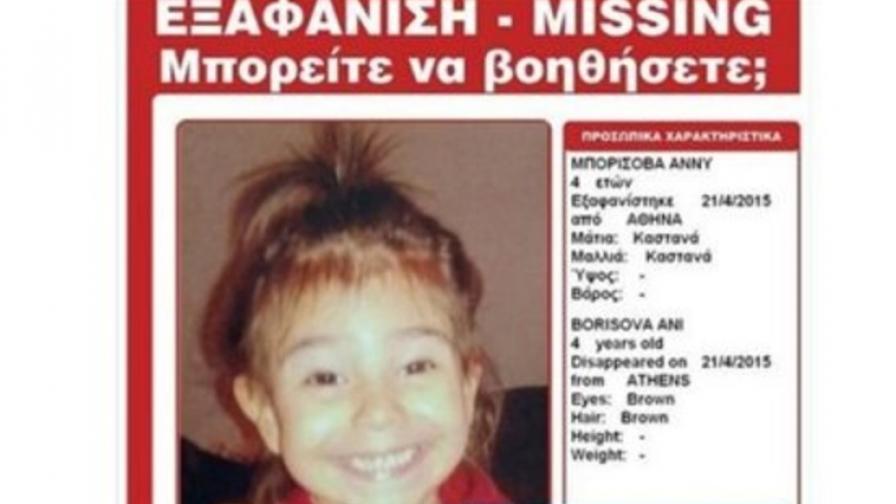 Бащата на изчезналото в Атина българче се появи