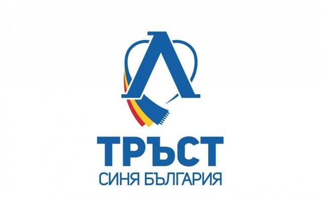източник: Тръст Синя България