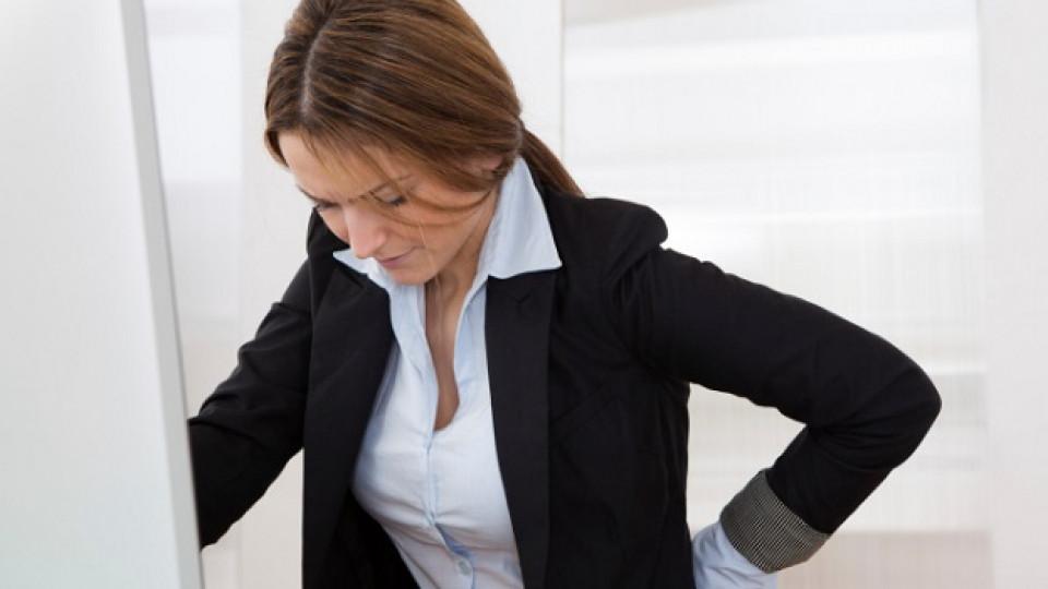 Боли ли ви гърбът?