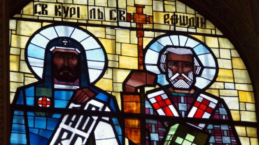 Днес почитаме паметта на Кирил и Методий