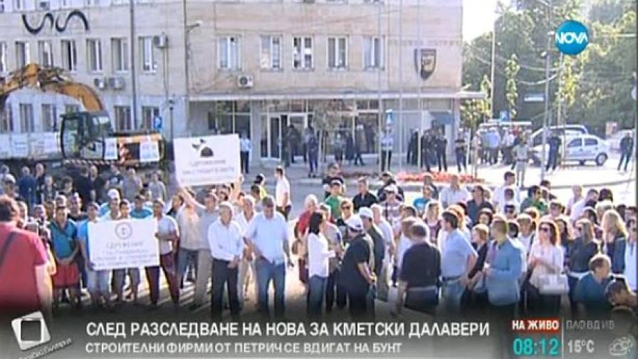 Кметът на Петрич: Не отричам шуробаджанащината