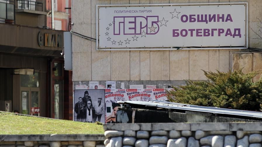 Ръководството на ГЕРБ в Ботевград подаде молба за оставка