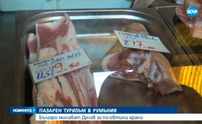 Българи минават Дунав за по-евтини храни