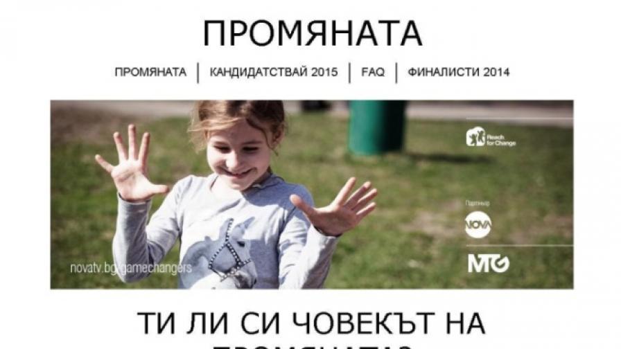 """296 проекта участват в конкурса за социални предприемачи """"ПРОМЯНАТА"""""""